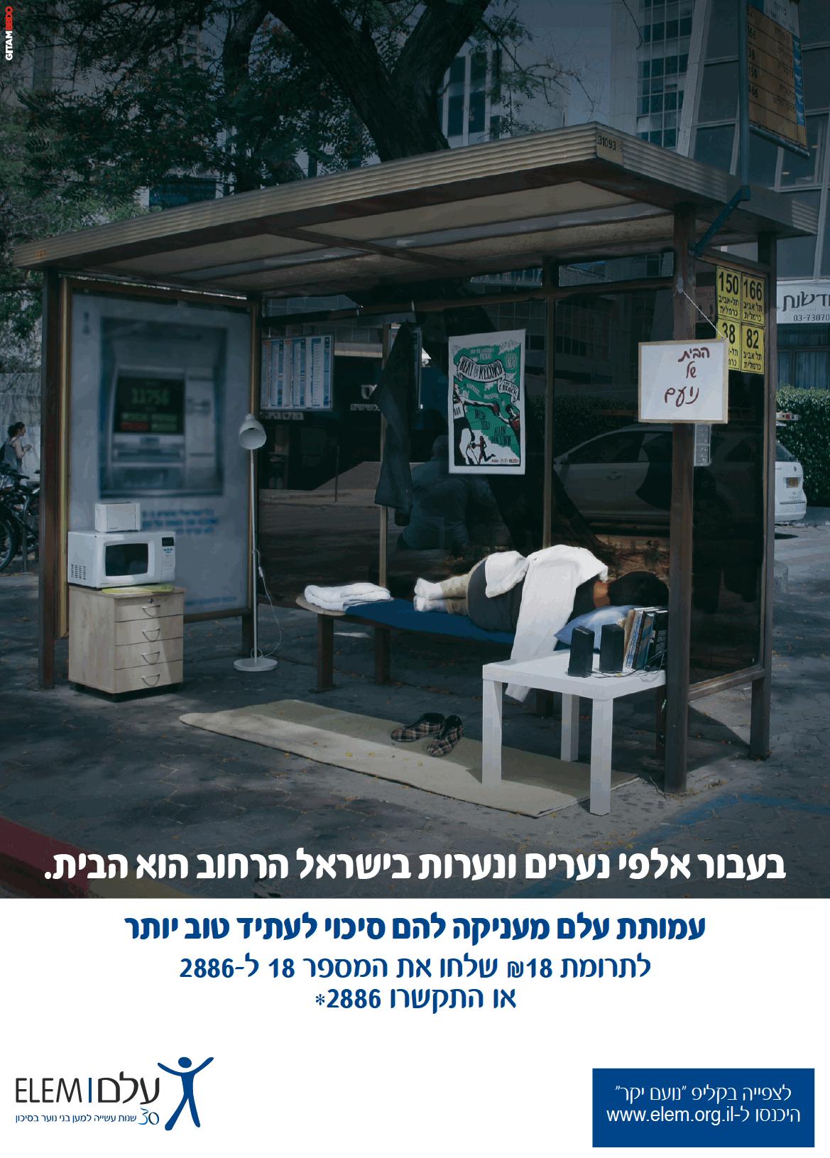 עמותת עלם - בעבור אלפי נערים ונערות בישראל הרחוב הוא הבית