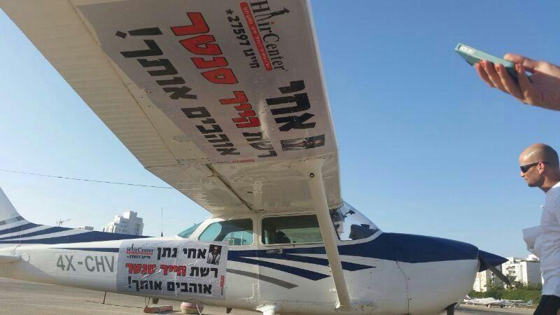 תשכחו ממסוק: לראשונה - מטוס תמיכה בדייר האח הגדול אחי נתן