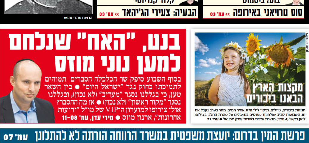 ישראל היום הפך לשוק - המלחמה האישית אותו הוא מנהל מביכה ונוגדת אתיקה עיתונאית