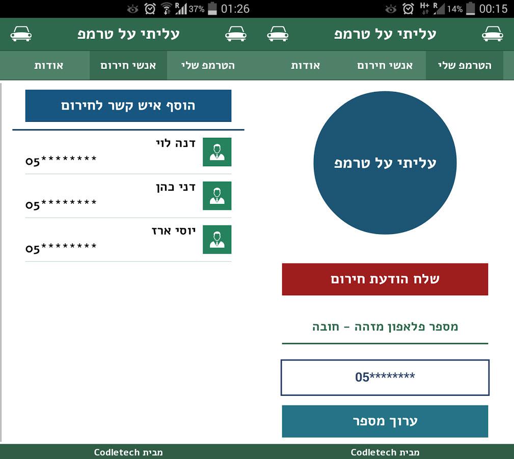 אפליקציה ישראלית חדשה בשם עליתי על טרמפ תשמור עליכם בדרכים