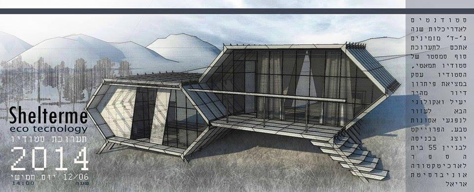 סטודנטים באוניברסיטת אריאל בשומרון מציגים את פיתרון דיור מהיר ואקולוגי לנפגעי אסונות טבע