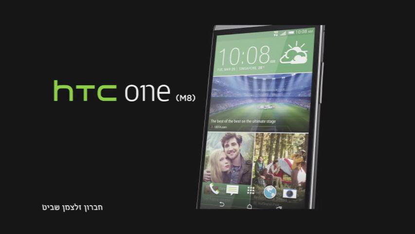 bla-bla_HTC