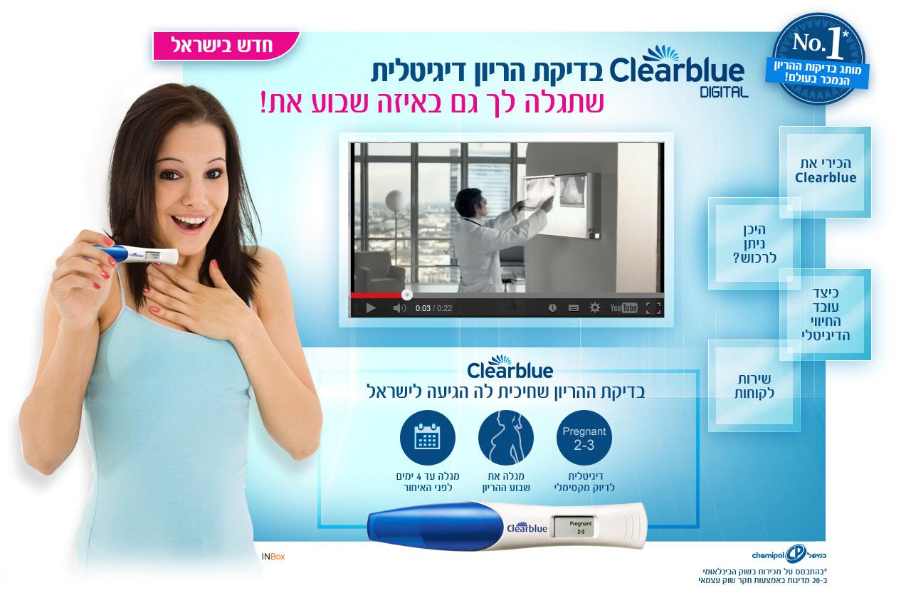 אינבוקס אינטראקטיב משיקה בישראל את קליר בלו, בדיקת ההריון הדיגיטלית הראשונה בישראל המבשרת גם את שבוע ההריון