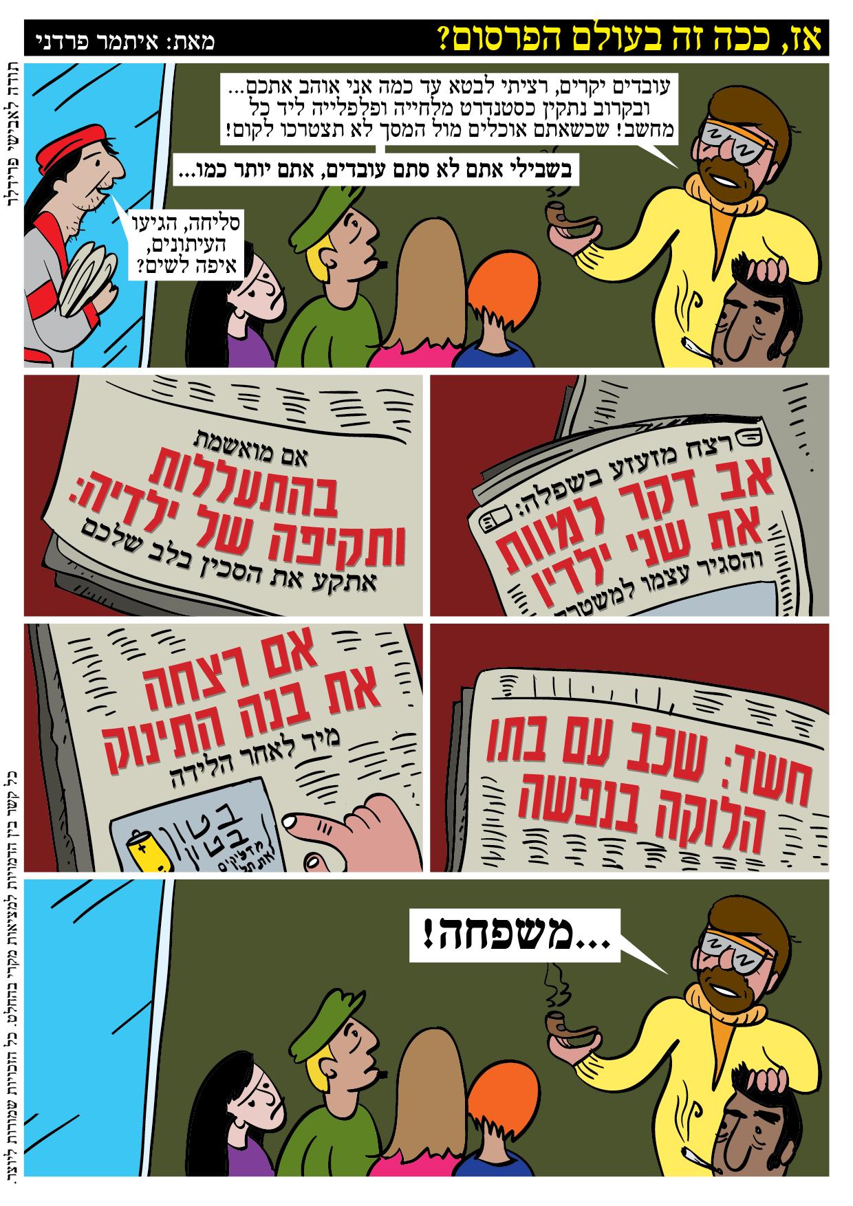 אז ככה זה בעולם הפרסום? #40 ישראל, היום