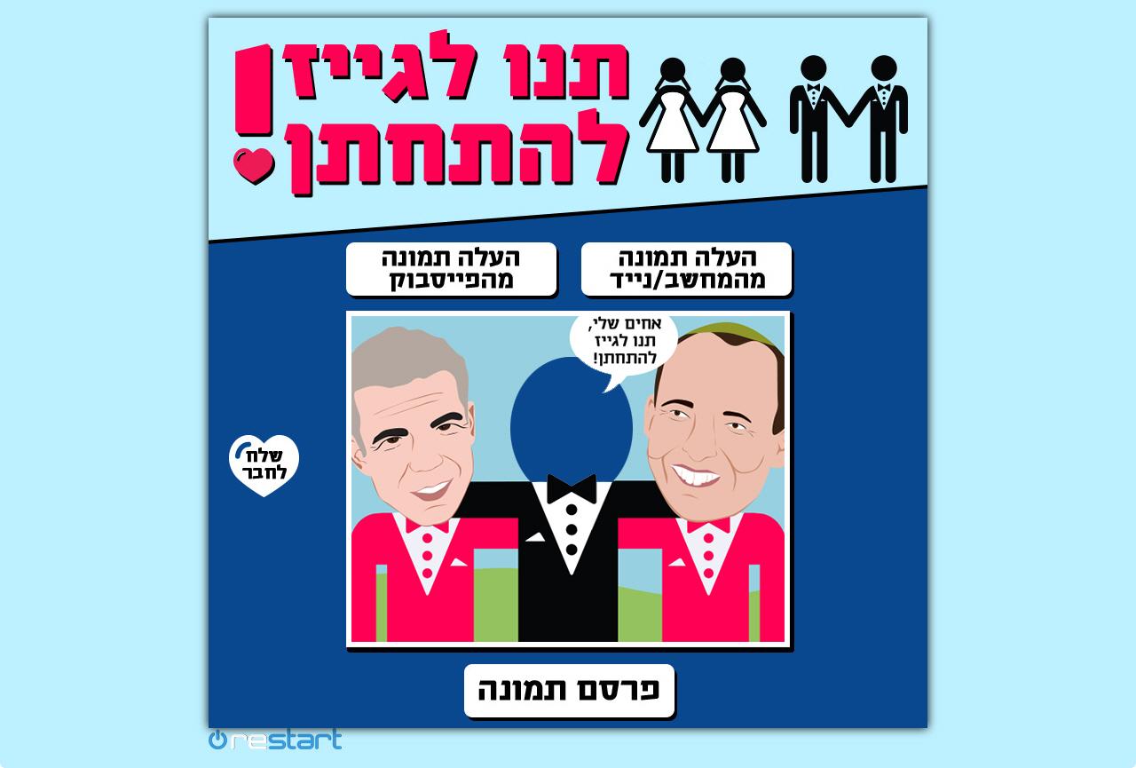 תנו לגייז להתחתן // מתוך הקמפיין