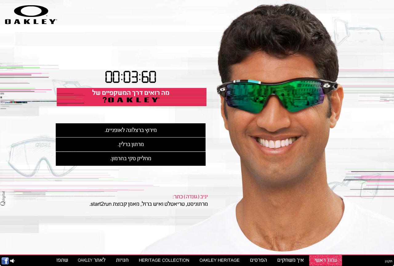 קיו דיגיטל בקמפיין חדש - מה רואים דרך המשקפיים של אוקלי?