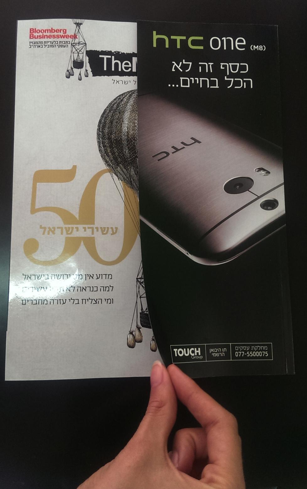 חברון זלצמן שביט ו-HTC השתלטו על שער גיליון 500 עשירי ישראל של דה מרקר