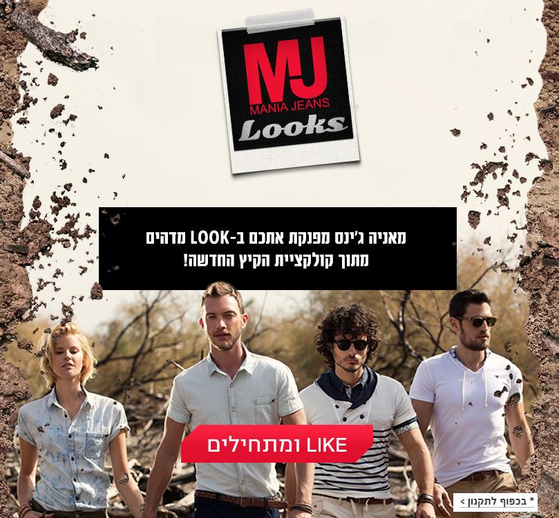 מה הלוק שלכם? מודרן טוקינג בפעילות פייסבוק לרשת מאניה ג'ינס