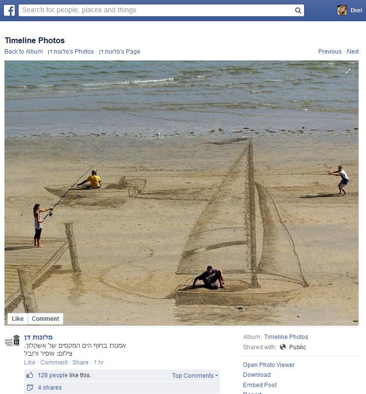באסטד: רשת מלונות דן בפוסט שיקרי בפייסבוק שנועד למשוך נופשים למלון באשקלון