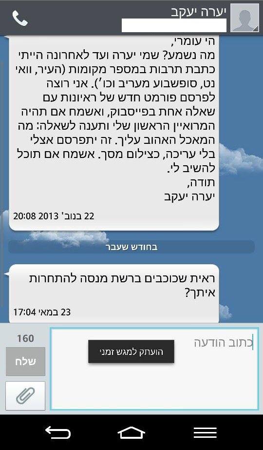 תכתובת ה-SMS עם עומרי חיון
