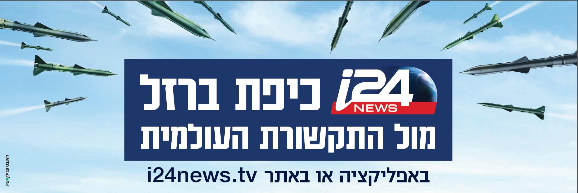 ראובני בקמפיין משולב לערוץ חדשות i24 - כיפת ברזל מול התקשורת העולמית