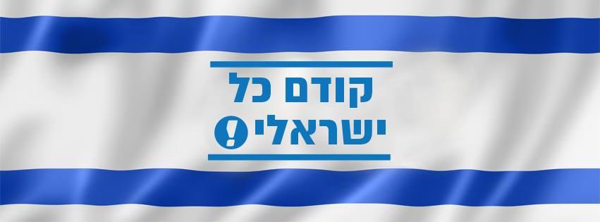 אתר וואלה! מתגייס לחיזוק המורל הלאומי עם סטיקרים - קודם כל ישראלי!