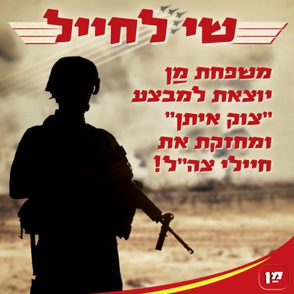 """מותג הוופלים מן מתגייס למען חיילי וחיילות צה""""ל במבצע צוק איתן"""