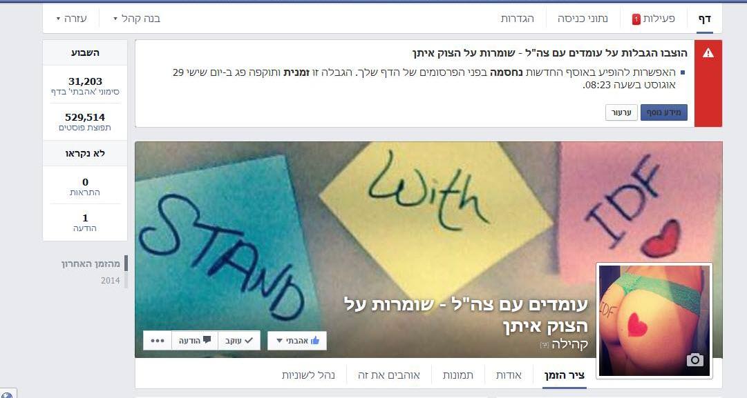 לא בפיד שלנו - פייסבוק מטרפדת את ההסברה הישראלית והפעם על הכוונת עמוד Standing With IDF