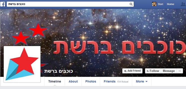 כוכבים ברשת
