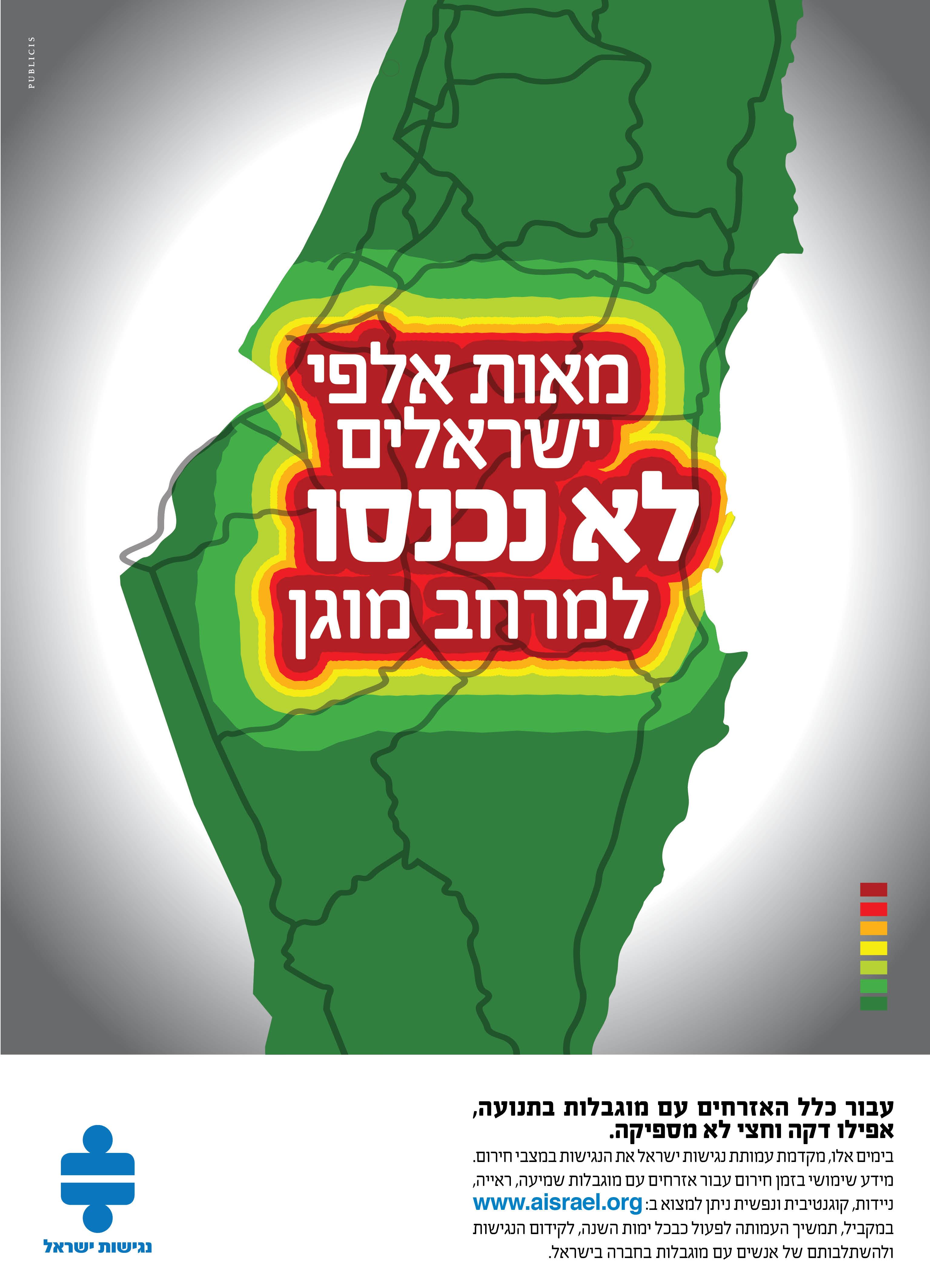פובליסיס ישראל - עמותת נגישות