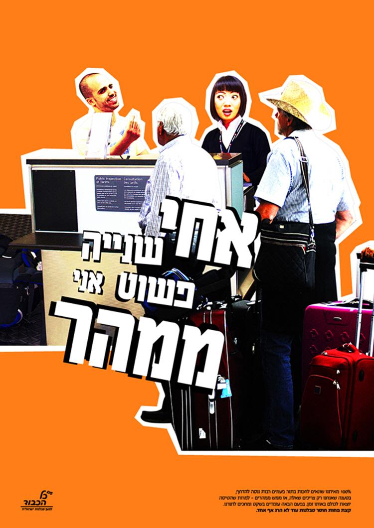 סטודנט בבצלאל משיק קמפיין כרזות העוסק בחוסר הסבלנות של הישראלים בשדות התעופה