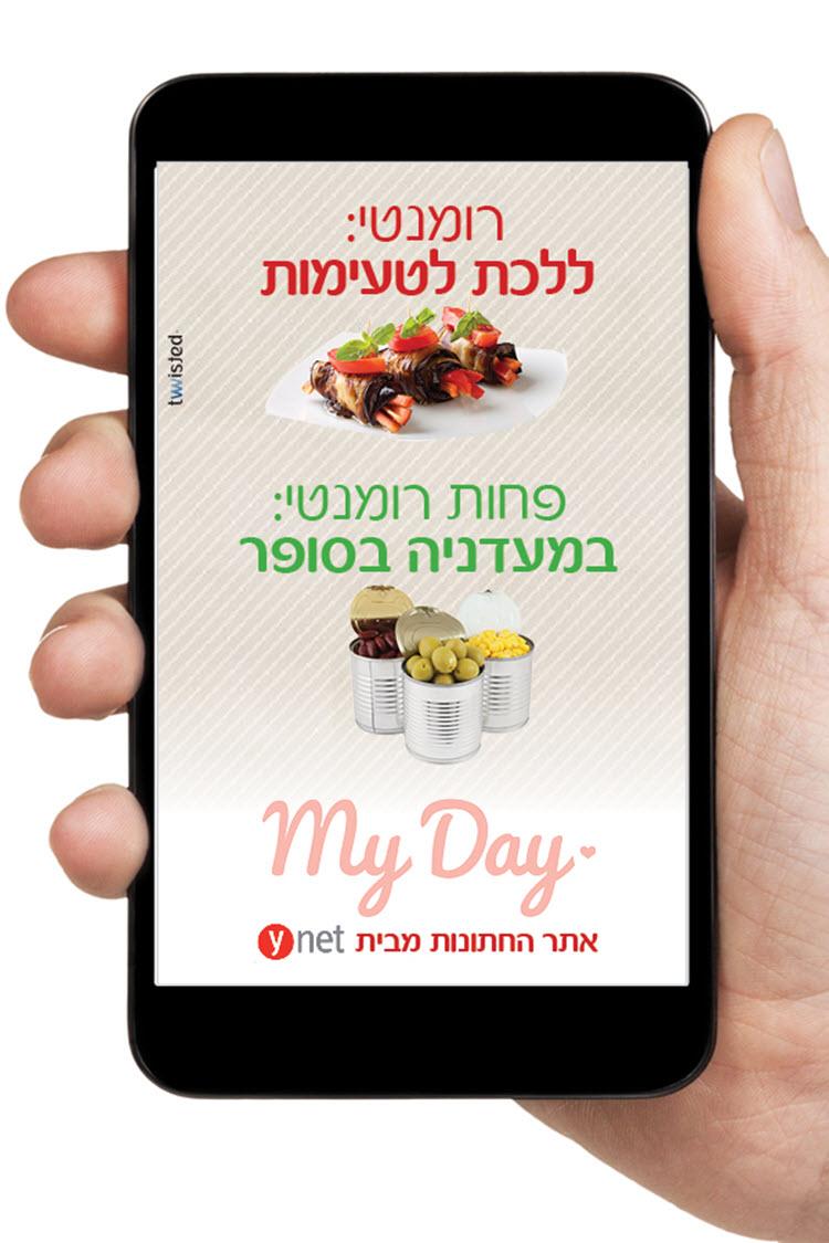 קמפיין המעברונים של טוויסטד ל-My Day, אתר החתונות של YNET