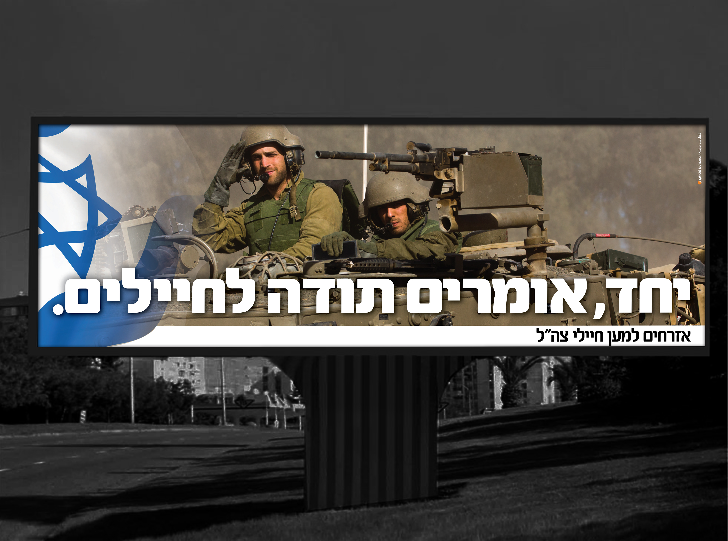 """מבצע צוק איתן: לעומק התודעה מודים לחיילי צה""""ל בקמפיין מרגש"""