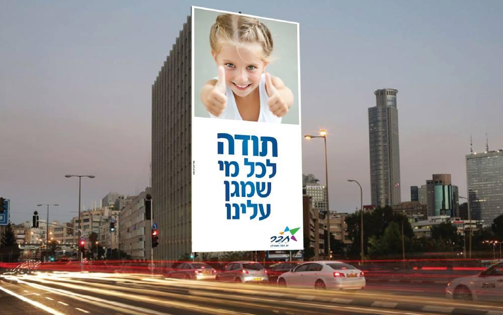 מתוך הקמפיין של שטרית מדיה גרופ SMG