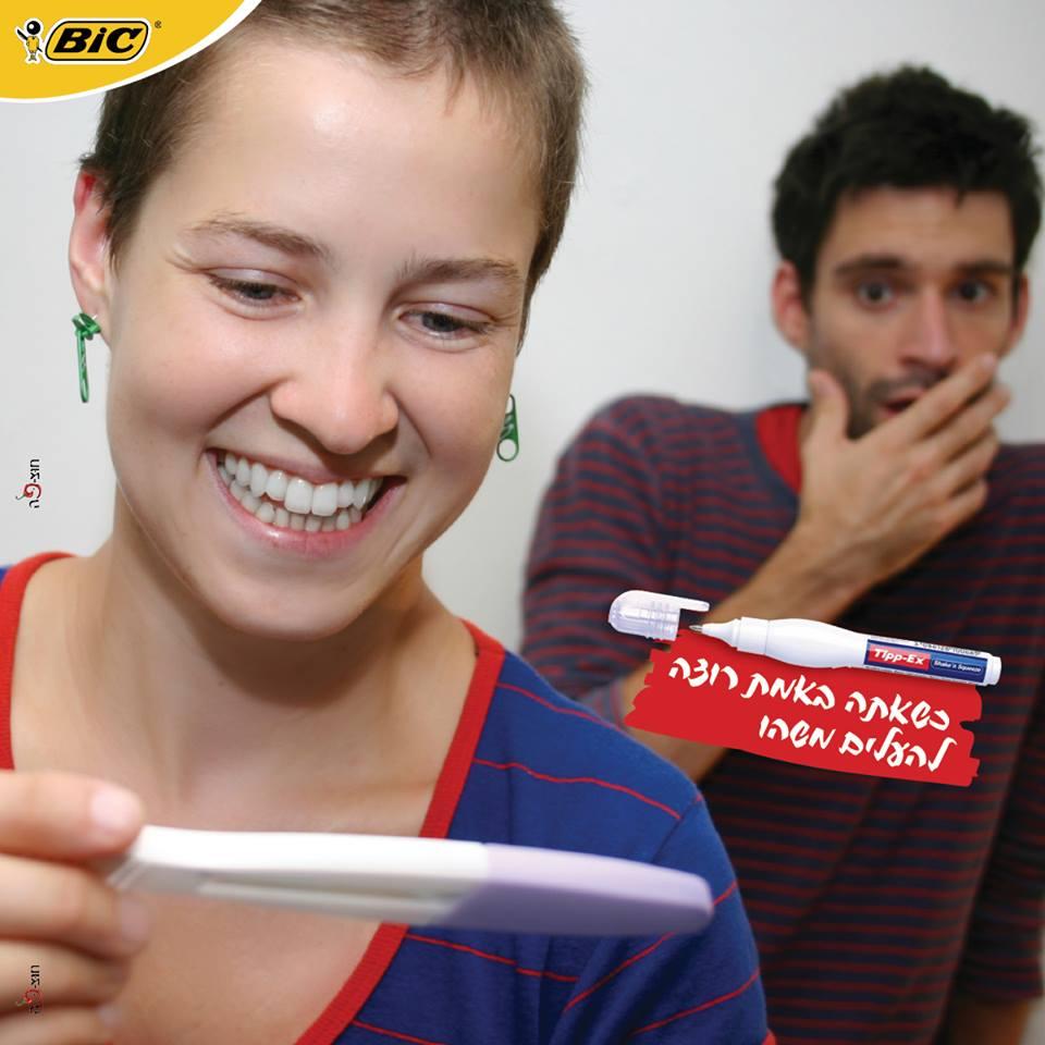 BIC ישראל בקמפיין לטיפקס - כשאתה באמת רוצה להעלים משהו