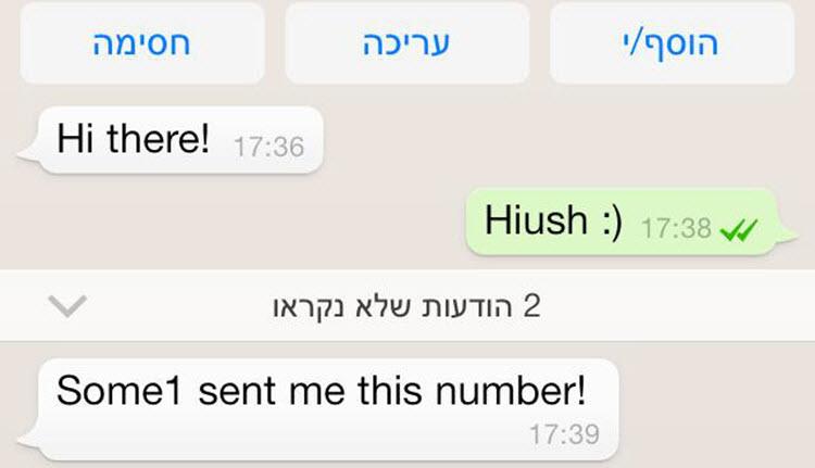 ירדנים הפציצו צעיר ישראלי בהודעות וואטסאפ
