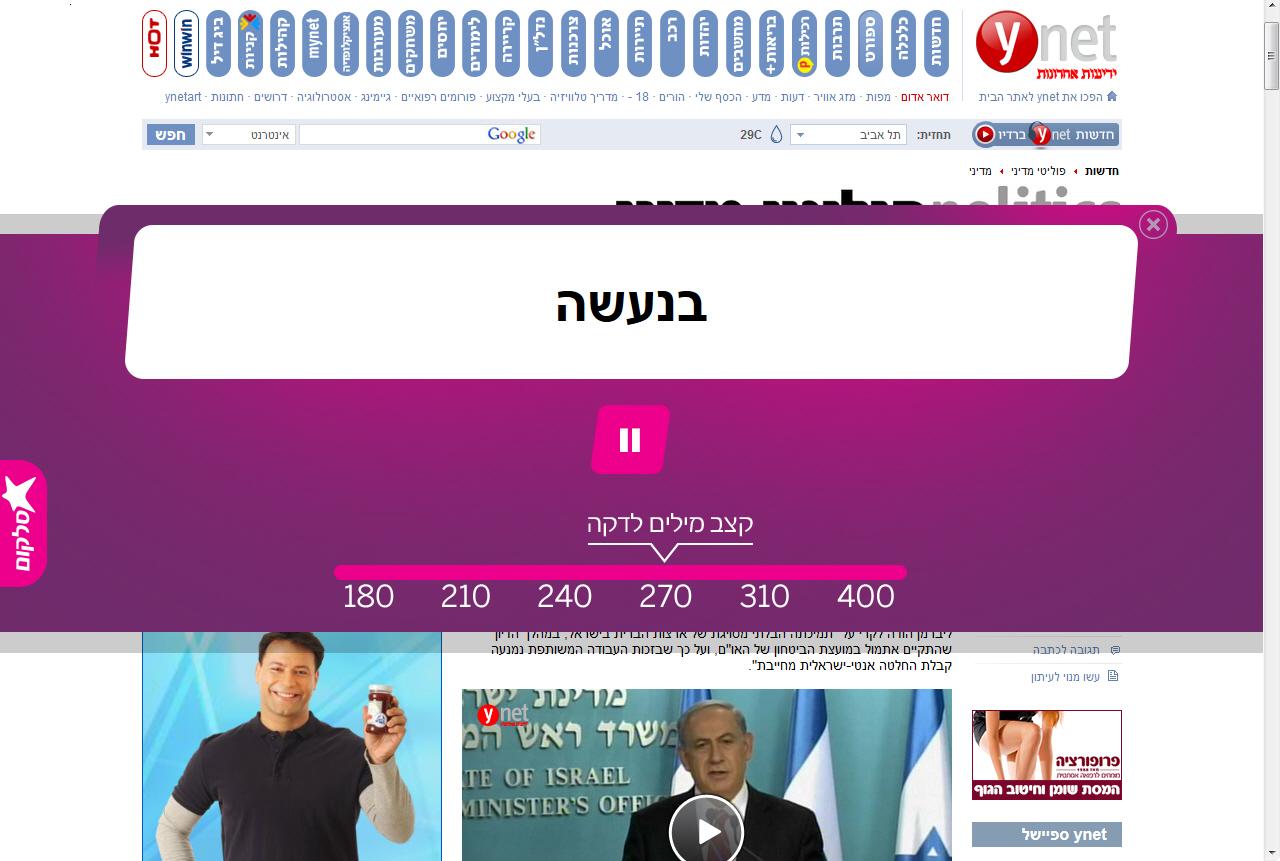 ynet4.5_cellcom