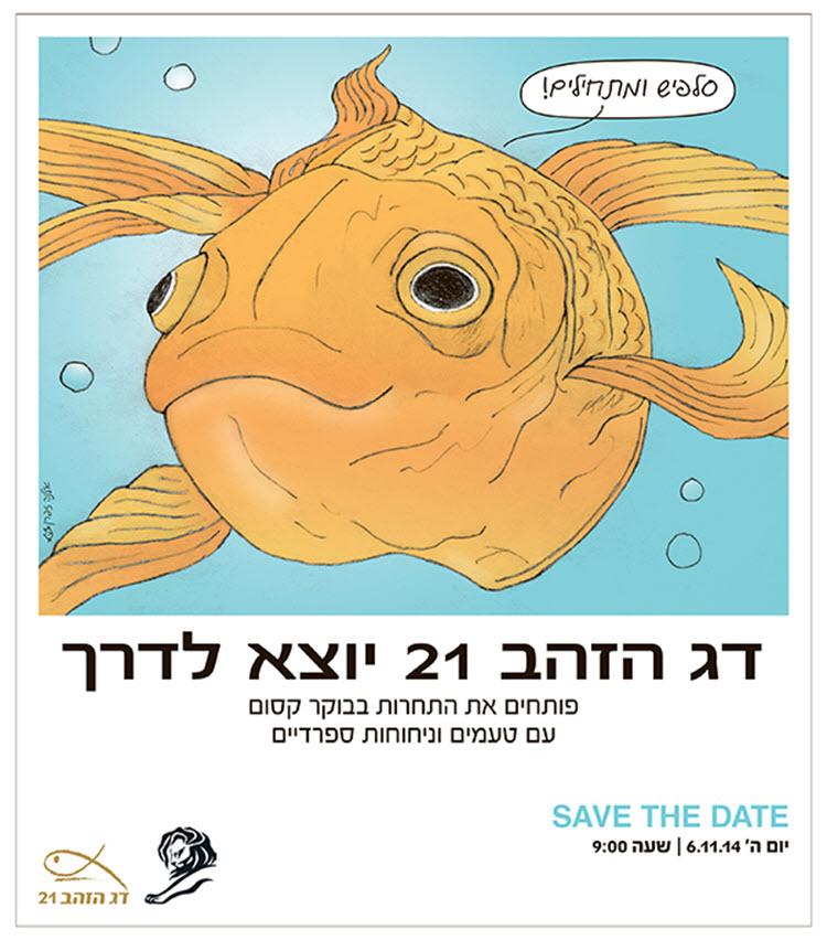 סלפיש ומתחילים - תחרות דג הזהב 2015 יוצאת לדרך