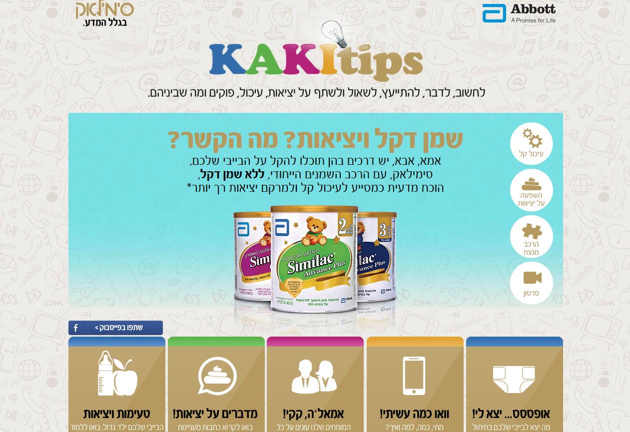 KakiTips - קיו דיגיטל וסימילאק