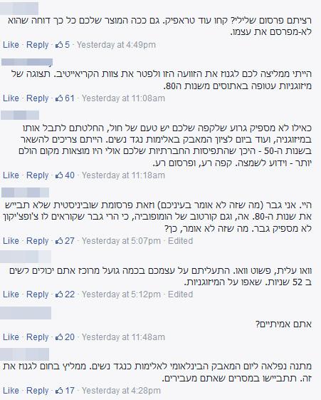 טוקבקים בפייסבוק