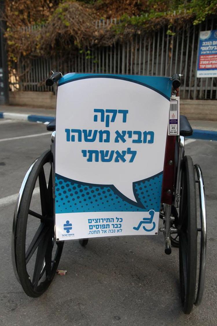 נגישות ישראל - פובליסיס ישראל