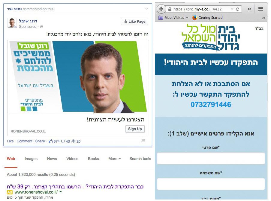 הקמפיין של רונן שובל - הבית היהודי