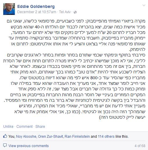 סטטוס של אדי גולדנברג