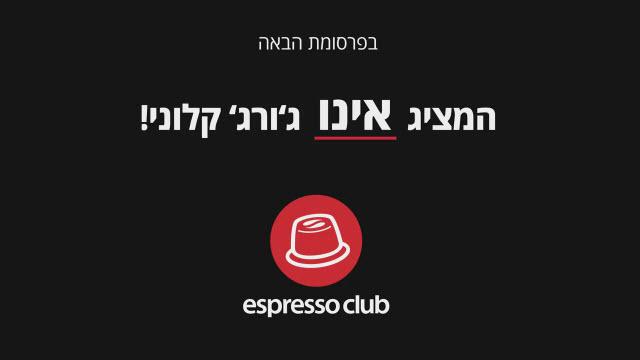 espressoclub