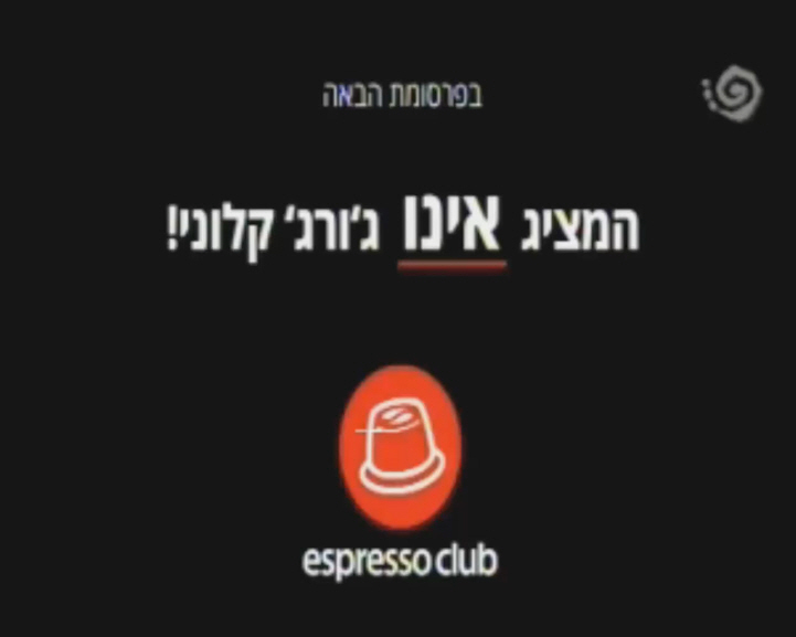 george_eclub