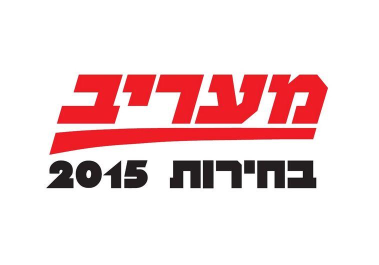 מעריב - בחירות 2015