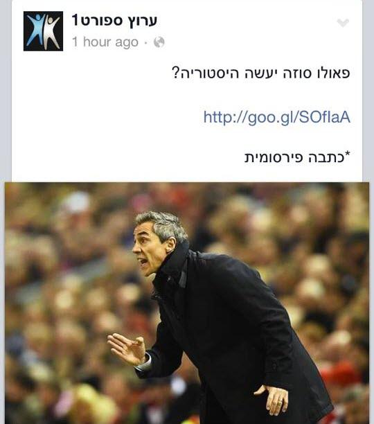 מתוך עמוד הפייסבוק ספורט1