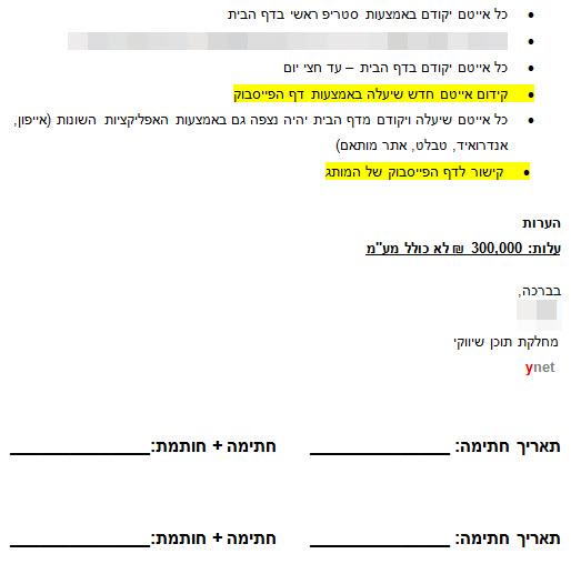 מחירון הפרסום הסמוי של ynet