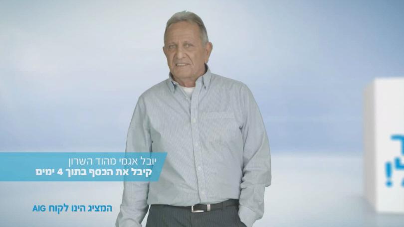 מתוך הקמפיין של AIG