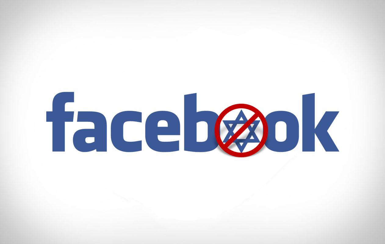 פייסבוק אנטי ישראל - אילוסטרציה