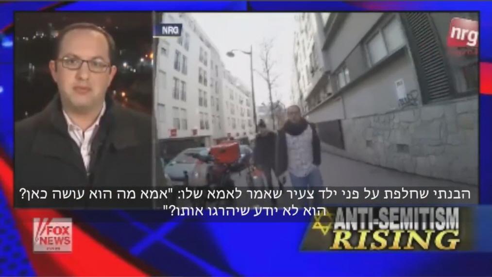 nrg שברו את האנטישמיות