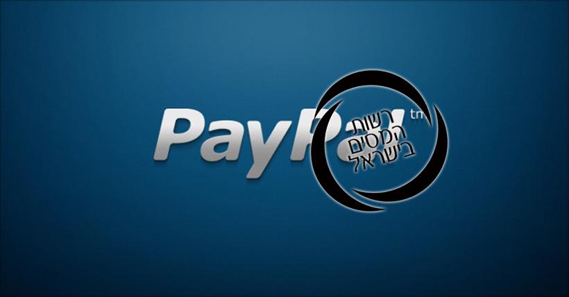 PayPal ישראל - אילוסטרציה