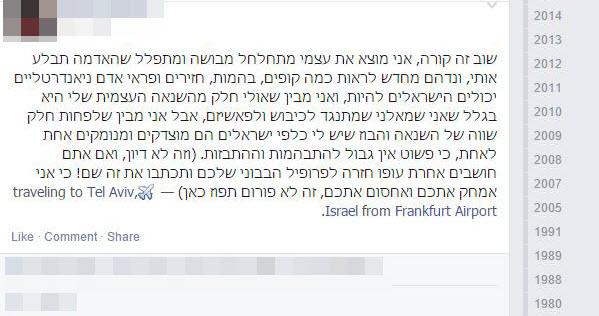 הסטטוס של בכיר בפייסבוק ישראל