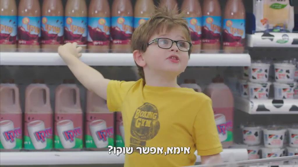 מתוך סרטון טרה של יהושע