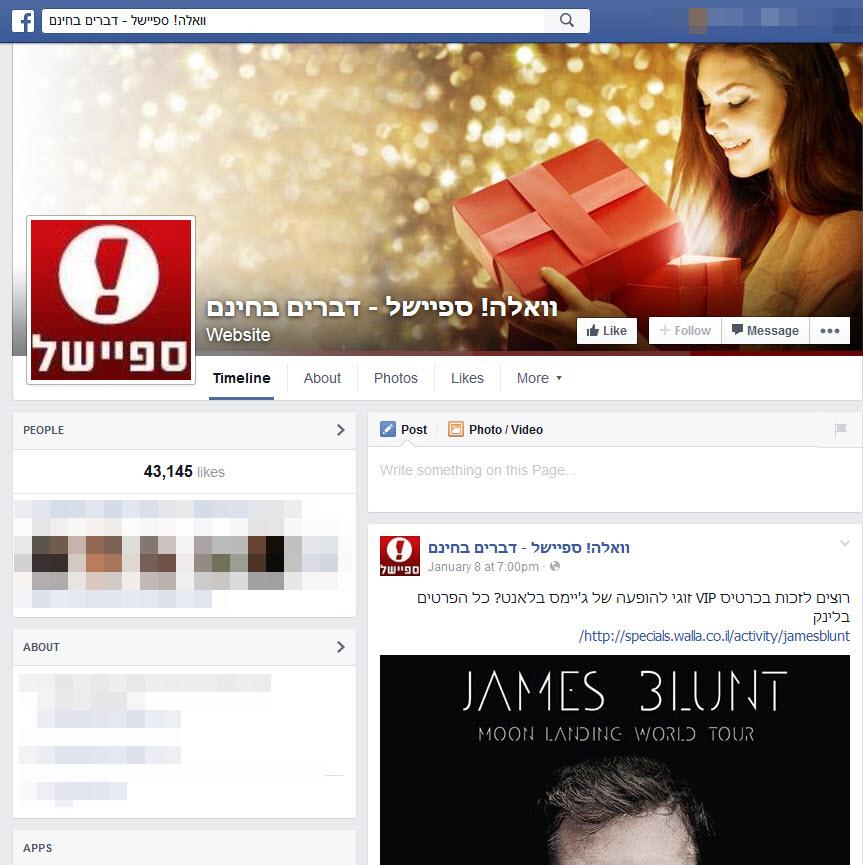 בהלה המונית: וואלה! הסיר מפייסבוק עמוד ייעודי אשר קידם תוכן שיווקי