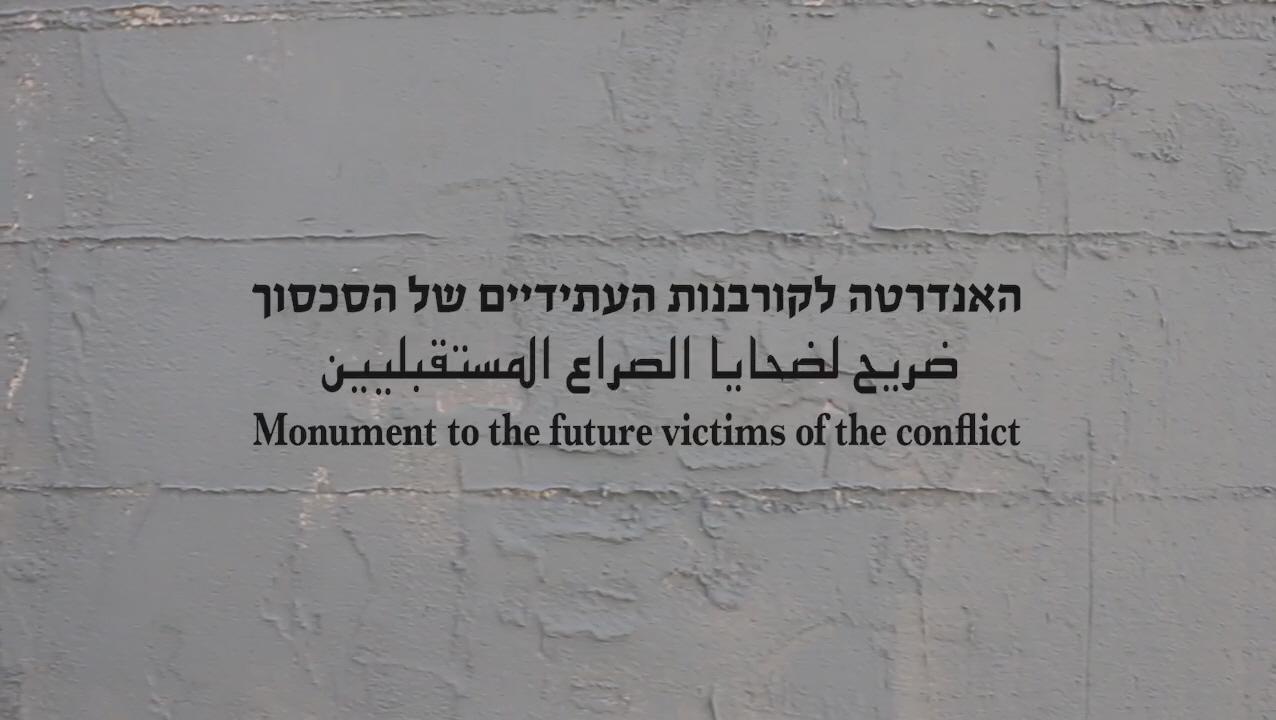 האנדרטה לקורבנות העתידיים של הסכסוך