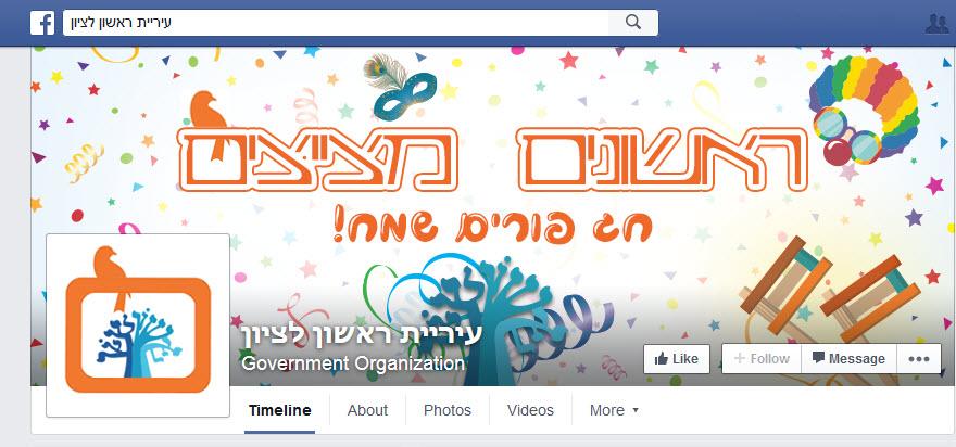 עמוד הפייסבוק של עיריית ראשון לציון