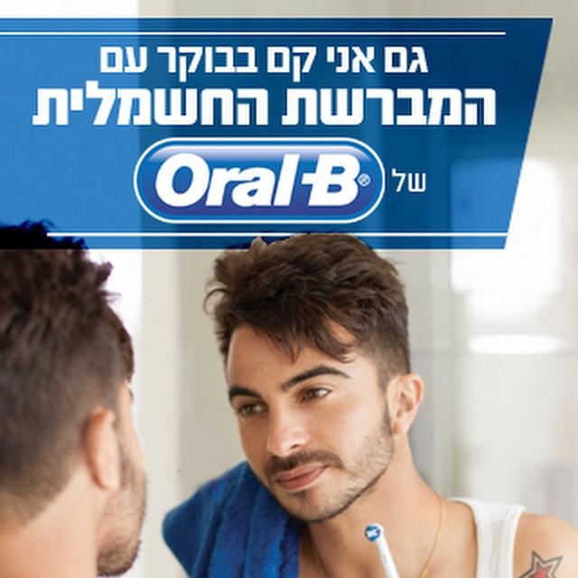 OralBMorning -22