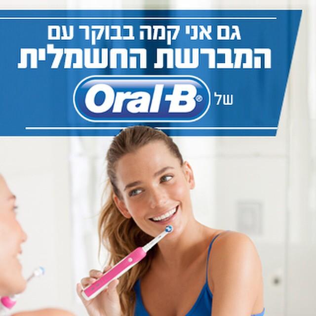 OralBMorning -23