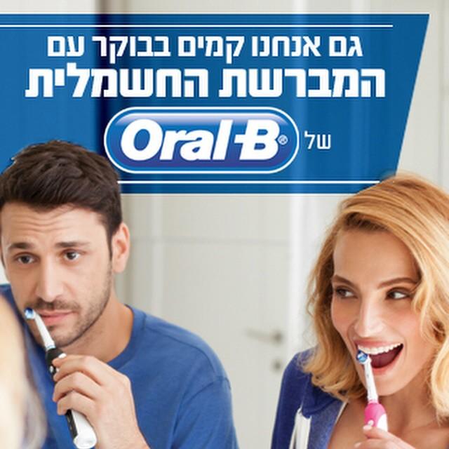 OralBMorning -6